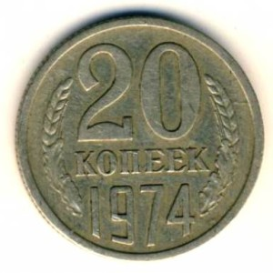 20 копеек 1974 года -