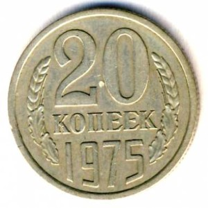 20 копеек 1975 года -
