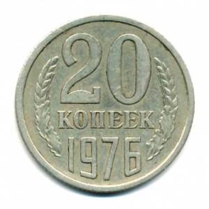 20 копеек 1976 года -