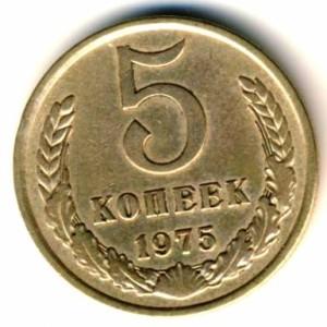 5 копеек 1975 года -