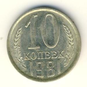 10 копеек 1981 года -