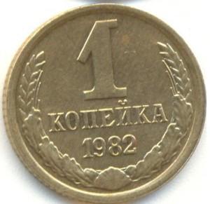 1 копейка 1982 года