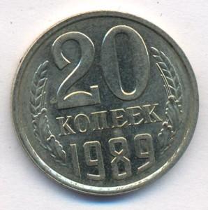 20 копеек 1989 года