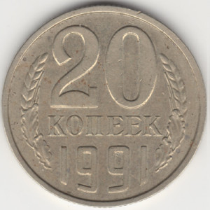 20 копеек 1991 года без букв -