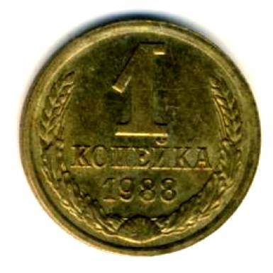 1 копейки 1984 года цена