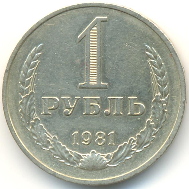 5 копеек 1981 года стоимость ссср
