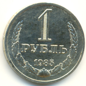 1 рубль 1985 года -