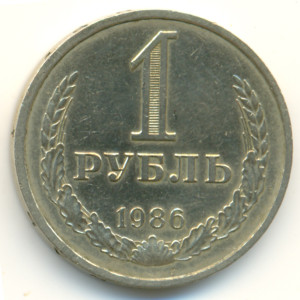 1 рубль 1986 года -