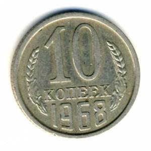 10 копеек 1968 года -