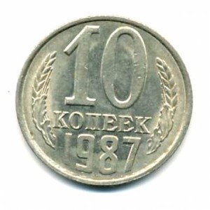 10 копеек 1987 года -