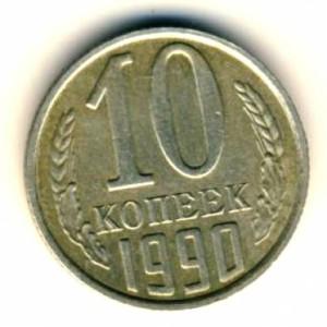 10 копеек 1990 года м -