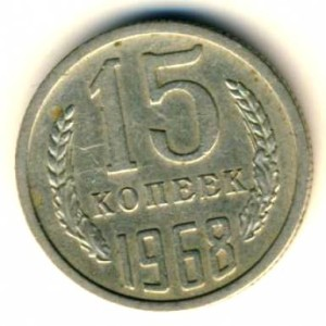 15 копеек 1968 года