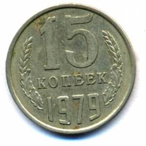 15 копеек 1979 года