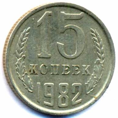 монета 15 копеек 1988 года стоимость