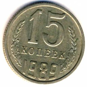 15 копеек 1989 года -
