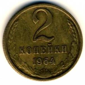 2 копейки 1964 года