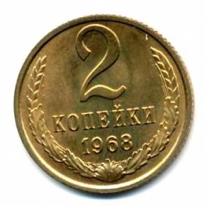 2 копейки 1968 года