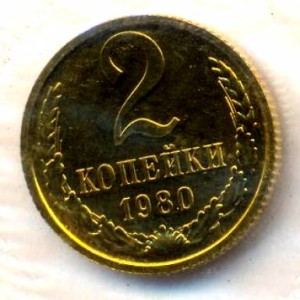 2 копейки 1980 года