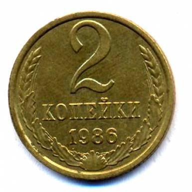 2 копейки 1986 10 копеек 1943