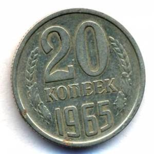 20 копеек 1965 года -