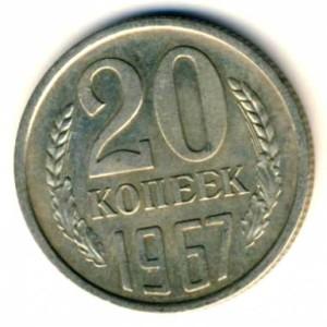 20 копеек 1967 года -