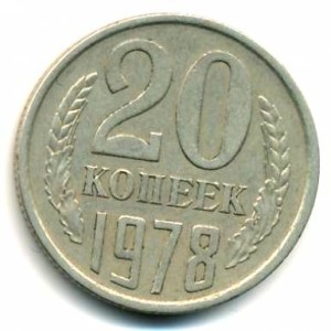 20 копеек 1978 года -