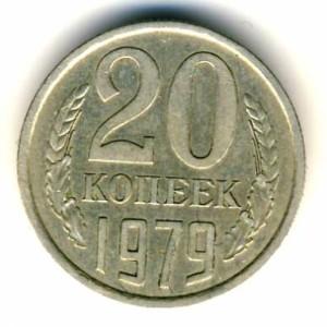 20 копеек 1979 года -