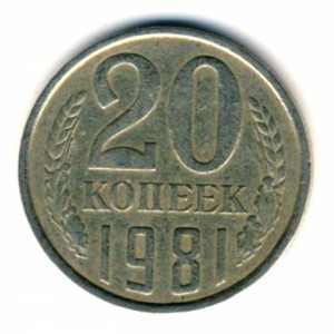 20 копеек 1981 года -