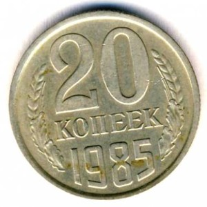 20 копеек 1985 года -
