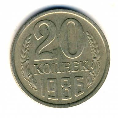 20 копеек 1982г цена