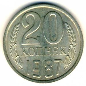 20 копеек 1987 года -
