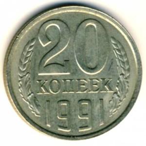 20 копеек 1991 года -
