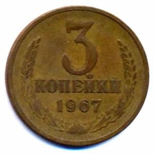 3 копейки 1967 года -