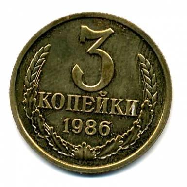 3 копейки 1926 года цена стоимость монеты