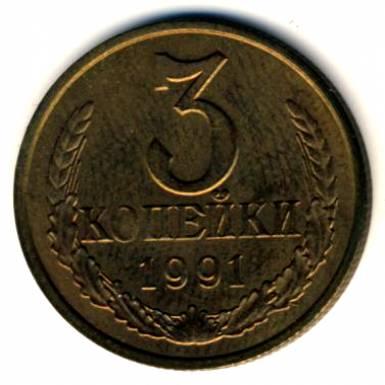 3 копейки 1991 года стоимость