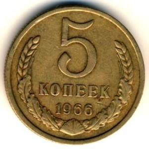 5 копеек 1966 года -