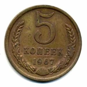 5 копеек 1967 года -