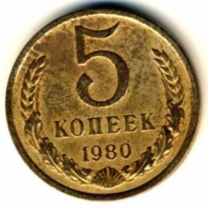 5 копеек 1980 года -