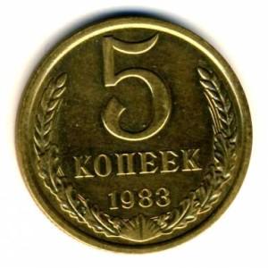 5 копеек 1983 года -