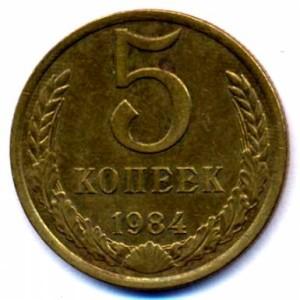5 копеек 1984 года