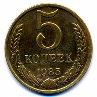 цена 2 коп 1985 года