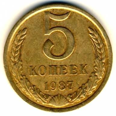 Стоимость 5 копеек 1987 года сувенирный набор сочи