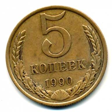 5 копеек ссср 1990 цена в украине