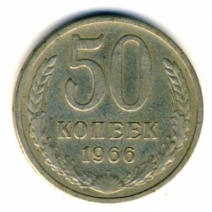 50 копеек 1966 года -