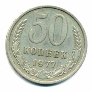 50 копеек 1977 года -