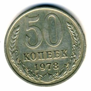 50 копеек 1978 года -