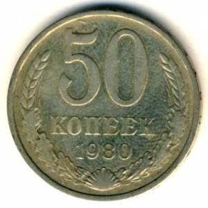 50 копеек 1980 года -