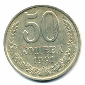 50 копеек 1991 года -