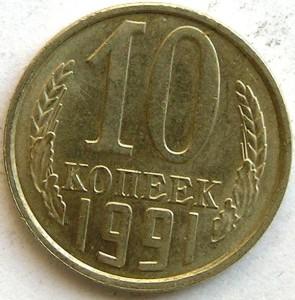 10 копеек 1991 года -