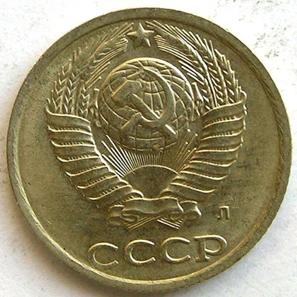 10 копеек 1991 года